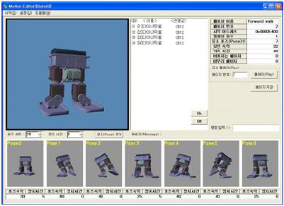 Playing with bioloid robotic kit my random list C language online editor